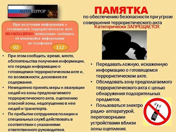 pamyatka-antiterror